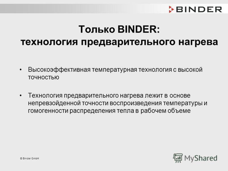 © Binder GmbH Только BINDER: технология предварительного нагрева Высокоэффективная температурная технология с высокой точностью Технология предварительного нагрева лежит в основе непревзойденной точности воспроизведения температуры и гомогенности рас