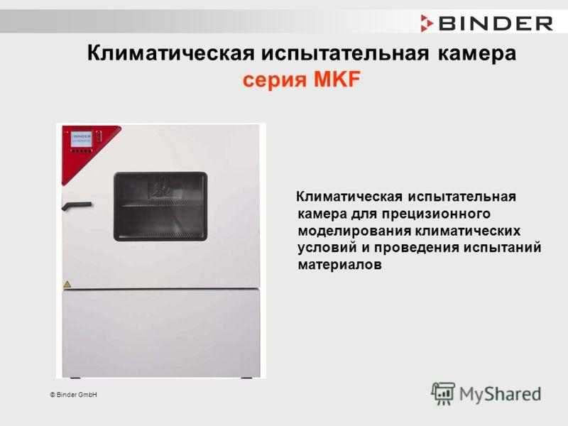 © Binder GmbH Климатическая испытательная камера серия MKF Климатическая испытательная камера для прецизионного моделирования климатических условий и проведения испытаний материалов