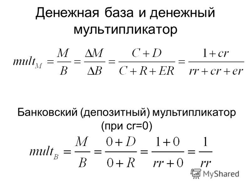 Денежная база и денежный мультипликатор Банковский (депозитный) мультипликатор (при cr=0)