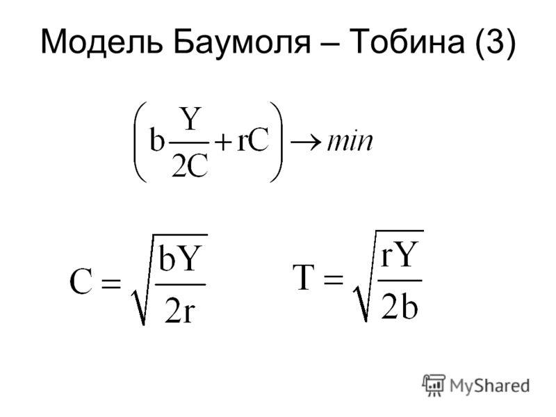 Модель Баумоля – Тобина (3)