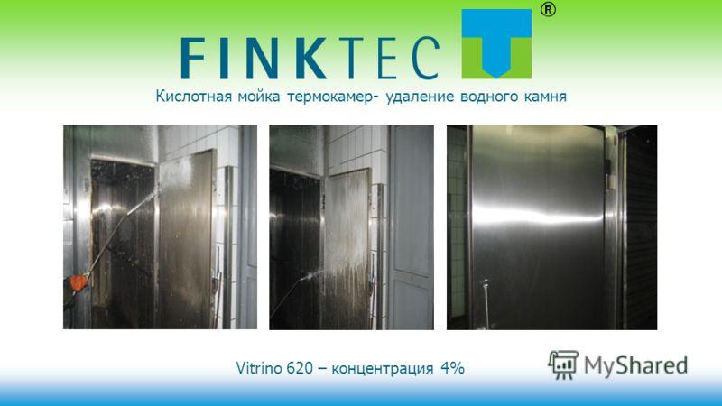 Удаление водного камня и ржавчины в камере душирования Vitrino 620