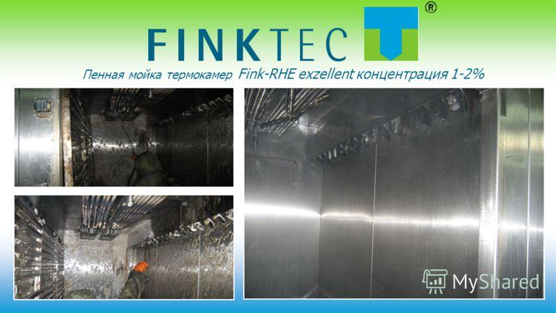 Пенная мойка термокамер Fink-RHE exzellent концентрация 1-2%