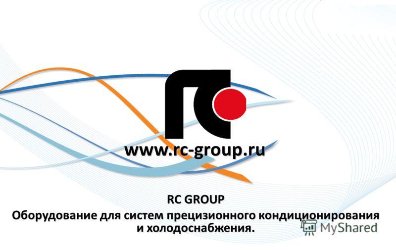 www.rc-group.ru RC GROUP Оборудование для систем прецизионного кондиционирования и холодоснабжения.