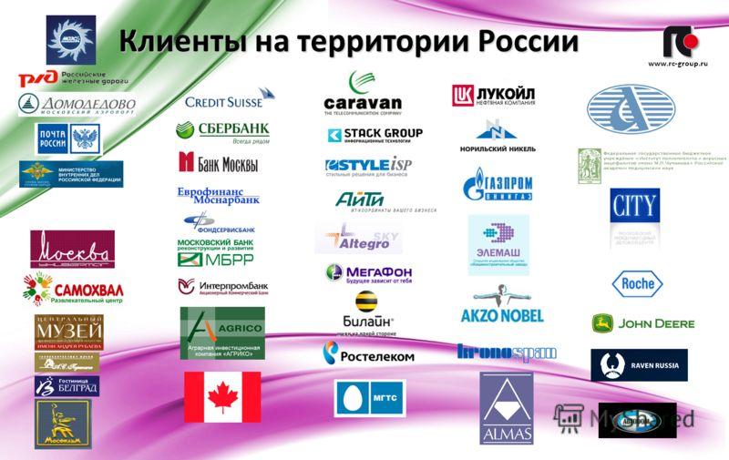 Клиенты на территории России