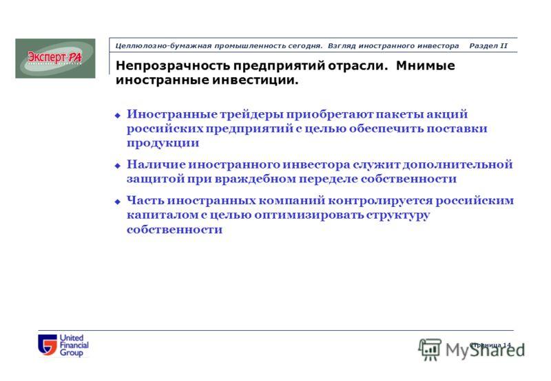 Страница 14 Целлюлозно-бумажная промышленность сегодня. Взгляд иностранного инвестораРаздел II Непрозрачность предприятий отрасли. Мнимые иностранные инвестиции. Иностранные трейдеры приобретают пакеты акций российских предприятий с целью обеспечить