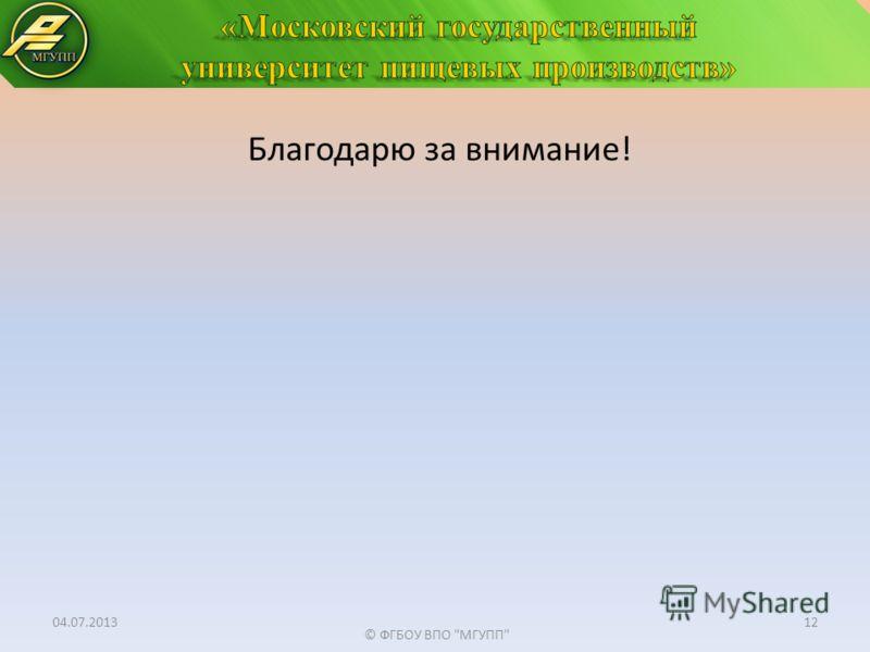 © ФГБОУ ВПО МГУПП Благодарю за внимание! 1204.07.2013