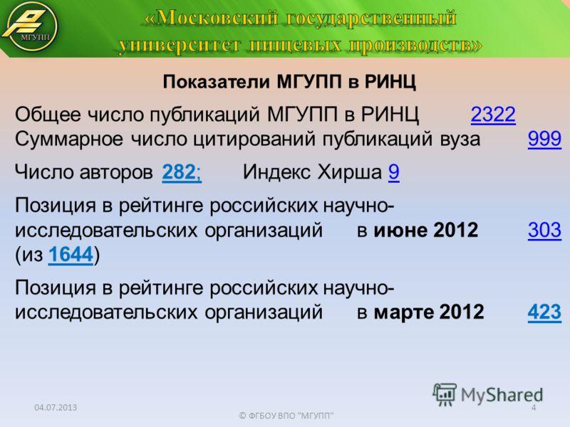 © ФГБОУ ВПО