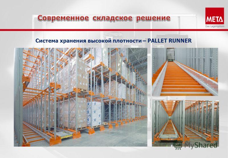 Система хранения высокой плотности – PALLET RUNNER