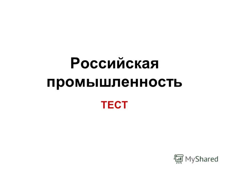 Российская промышленность ТЕСТ