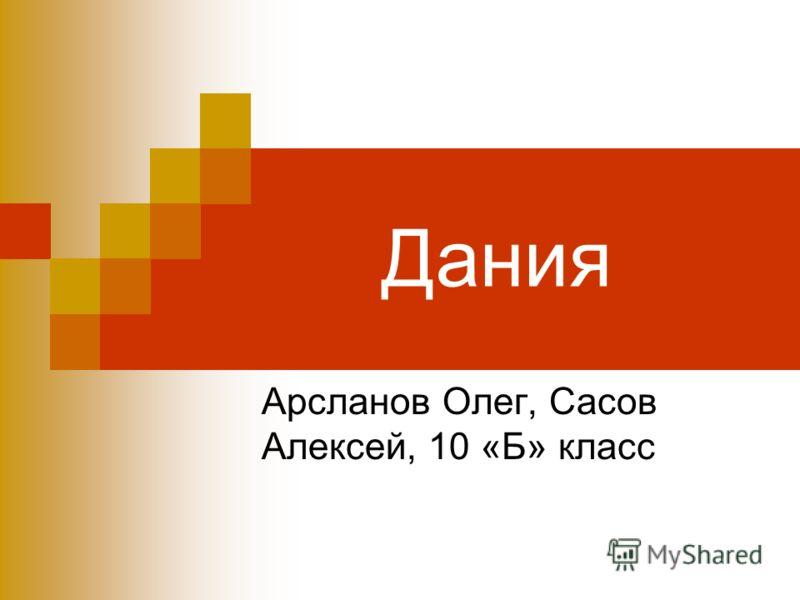 Дания Арсланов Олег, Сасов Алексей, 10 «Б» класс