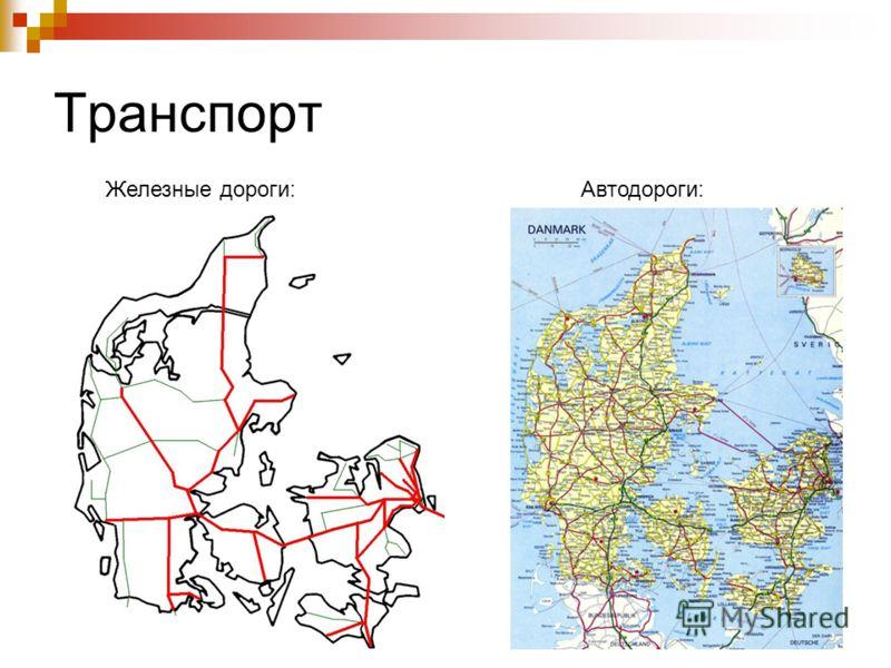 Транспорт Железные дороги:Автодороги: