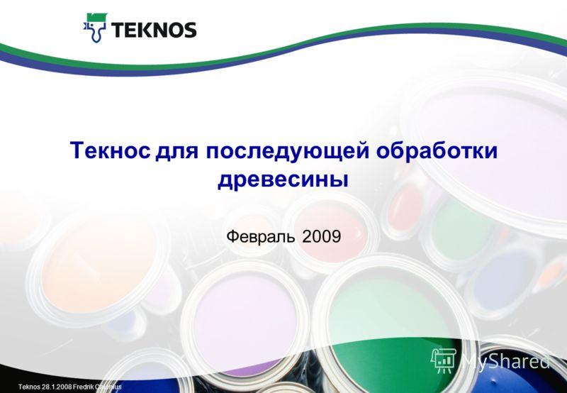 Teknos 28.1.2008 Fredrik Calenius Текнос для последующей обработки древесины Февраль 2009