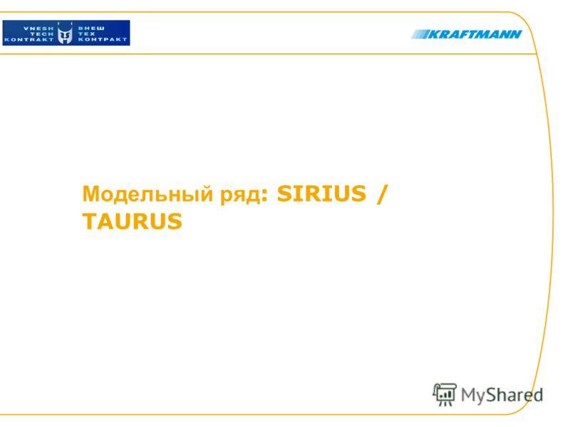 Модельный ряд : SIRIUS / TAURUS