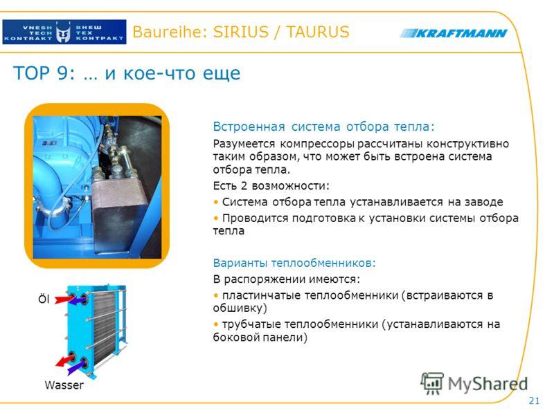Hier steht der Titel der Präsentation Baureihe: SIRIUS / TAURUS 21 TOP 9: … и кое-что еще Встроенная система отбора тепла: Разумеется компрессоры рассчитаны конструктивно таким образом, что может быть встроена система отбора тепла. Есть 2 возможности
