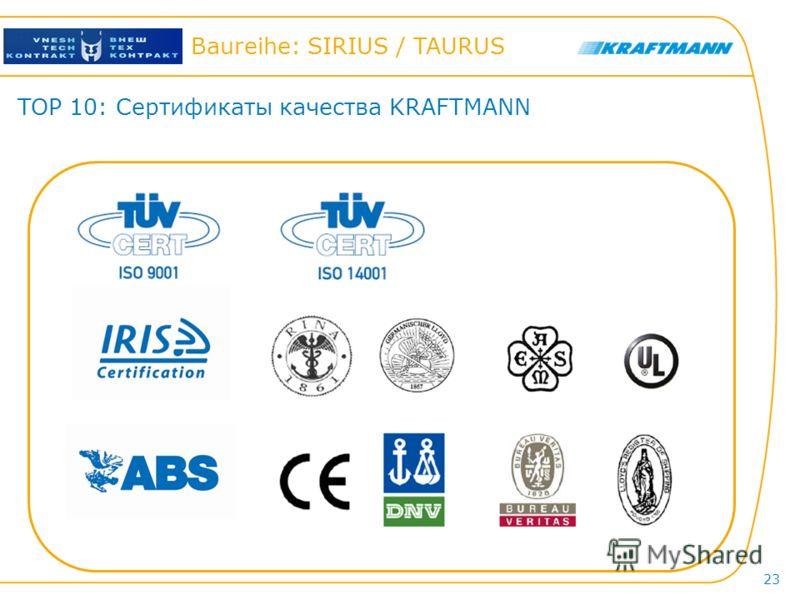 Hier steht der Titel der Präsentation Baureihe: SIRIUS / TAURUS 23 TOP 10: Сертификаты качества KRAFTMANN