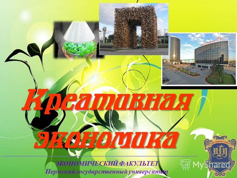 ЭКОНОМИЧЕСКИЙ ФАКУЛЬТЕТ Пермский государственный университет