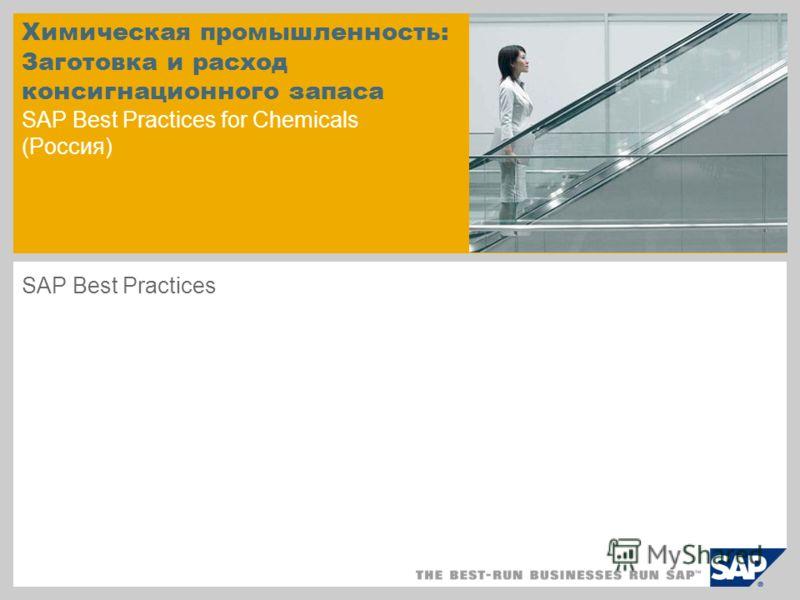 Химическая промышленность: Заготовка и расход консигнационного запаса SAP Best Practices for Chemicals (Россия) SAP Best Practices