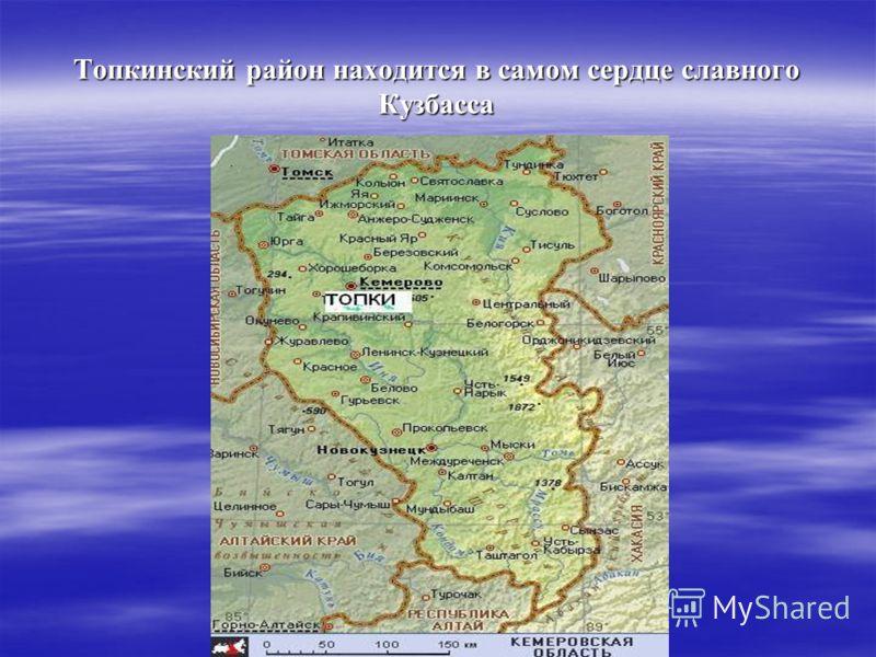Топкинский район находится в самом сердце славного Кузбасса