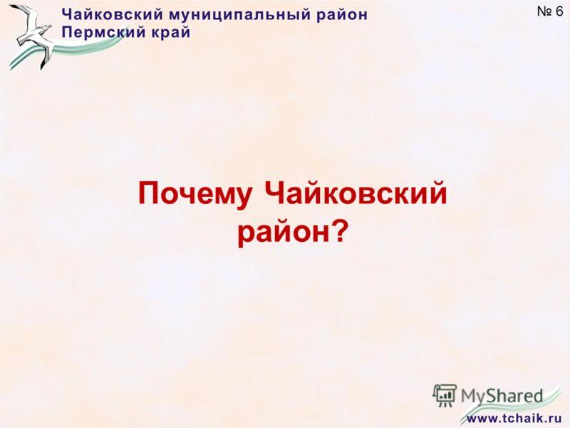Почему Чайковский район? 6