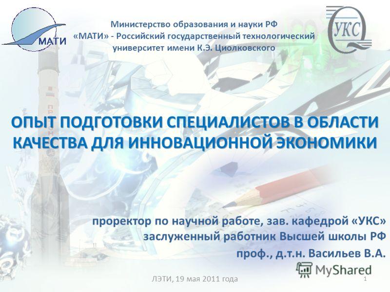 Министерство образования и науки РФ «МАТИ» - Российский государственный технологический университет имени К.Э. Циолковского 1 ЛЭТИ, 19 мая 2011 года