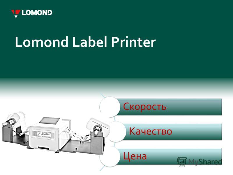 Lomond Label Printer Скорость Качество Цена