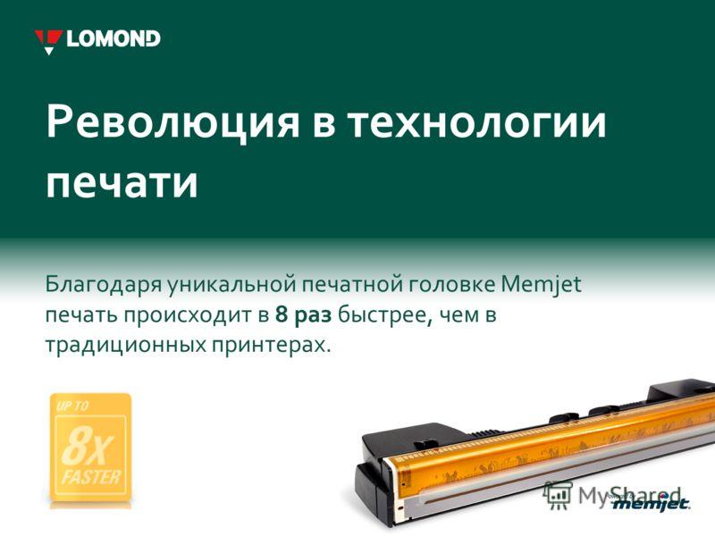 Революция в технологии печати Благодаря уникальной печатной головке Memjet печать происходит в 8 раз быстрее, чем в традиционных принтерах.