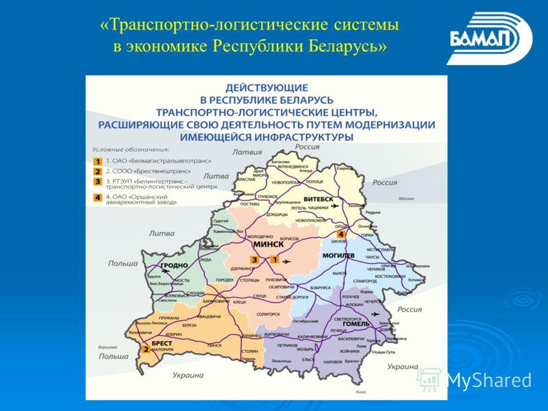 «Транспортно-логистические системы в экономике Республики Беларусь»