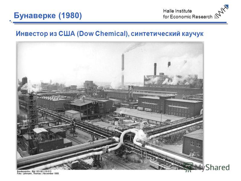 Halle Institute for Economic Research Инвестор из США (Dow Chemical), синтетический каучук Бунаверке (1980)