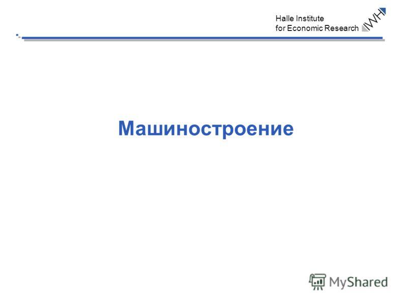Halle Institute for Economic Research Машиностроение
