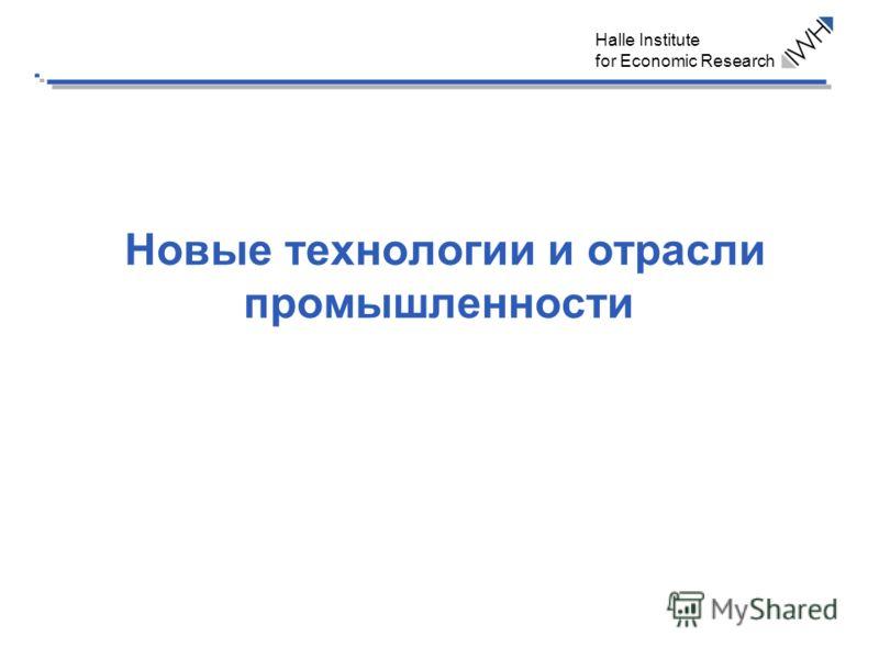 Halle Institute for Economic Research Новые технологии и отрасли промышленности