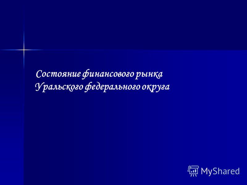 Состояние финансового рынка Уральского федерального округа
