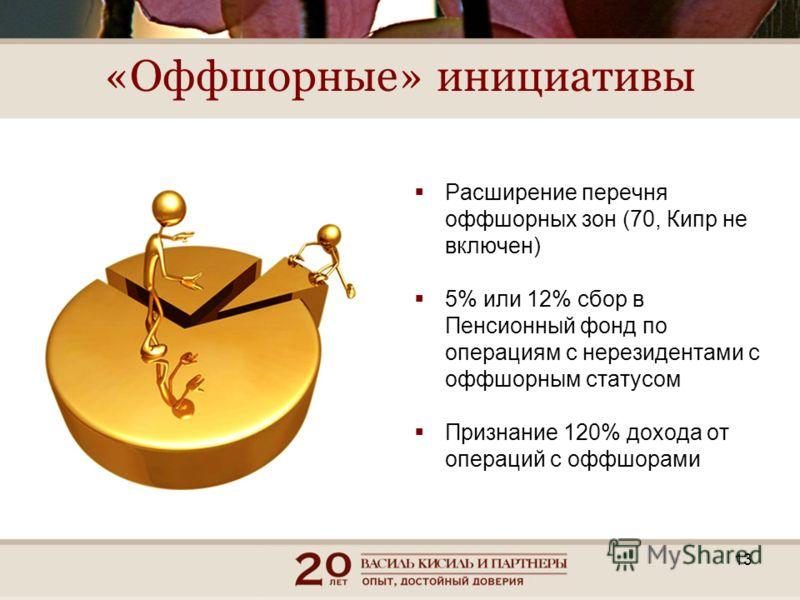 13 «Оффшорные» инициативы Расширение перечня оффшорных зон (70, Кипр не включен) 5% или 12% сбор в Пенсионный фонд по операциям с нерезидентами с оффшорным статусом Признание 120% дохода от операций с оффшорами