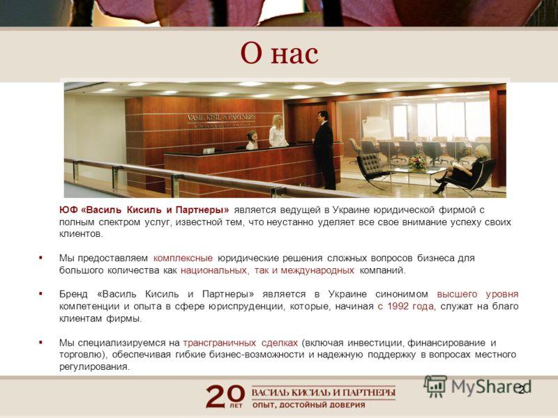2 О нас ЮФ «Василь Кисиль и Партнеры» является ведущей в Украине юридической фирмой с полным спектром услуг, известной тем, что неустанно уделяет все свое внимание успеху своих клиентов. Мы предоставляем комплексные юридические решения сложных вопрос