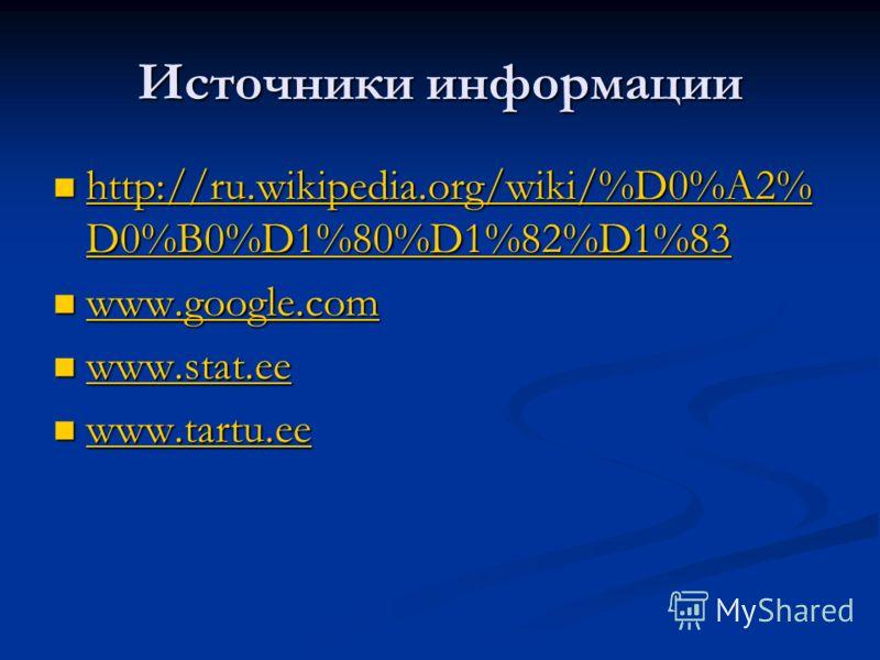 Источники информации http://ru.wikipedia.org/wiki/%D0%A2% D0%B0%D1%80%D1%82%D1%83 http://ru.wikipedia.org/wiki/%D0%A2% D0%B0%D1%80%D1%82%D1%83 http://ru.wikipedia.org/wiki/%D0%A2% D0%B0%D1%80%D1%82%D1%83 http://ru.wikipedia.org/wiki/%D0%A2% D0%B0%D1%