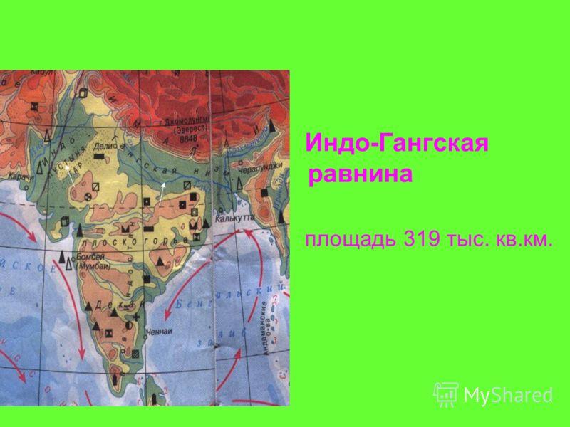 Индо-Гангская равнина площадь 319 тыс. кв.км.