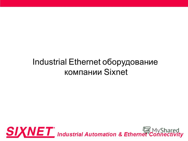 Industrial Automation & Ethernet Connectivity Industrial Ethernet оборудование компании Sixnet