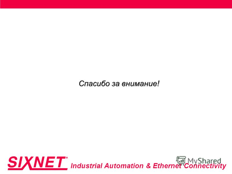 Industrial Automation & Ethernet Connectivity Спасибо за внимание!
