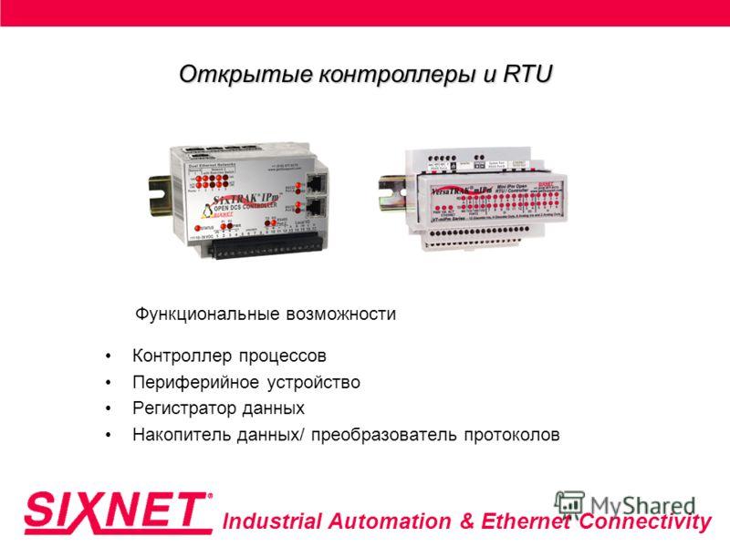 Industrial Automation & Ethernet Connectivity Открытые контроллеры и RTU Функциональные возможности Контроллер процессов Периферийное устройство Регистратор данных Накопитель данных/ преобразователь протоколов