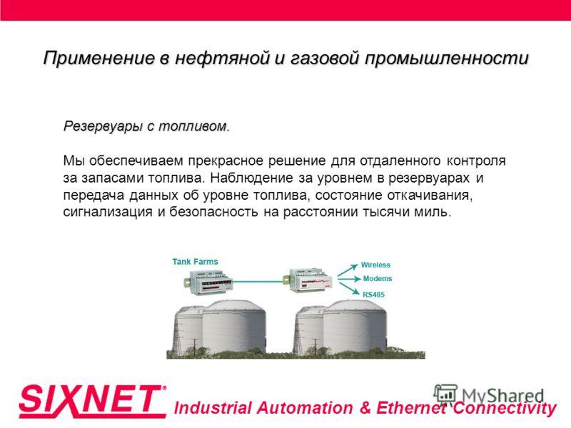 Industrial Automation & Ethernet Connectivity Применение в нефтяной и газовой промышленности Резервуары с топливом. Мы обеспечиваем прекрасное решение для отдаленного контроля за запасами топлива. Наблюдение за уровнем в резервуарах и передача данных