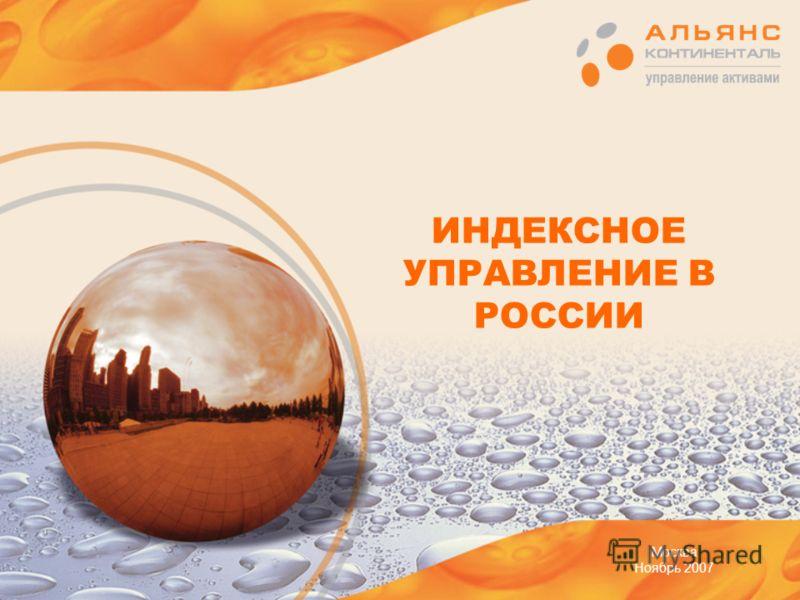 ИНДЕКСНОЕ УПРАВЛЕНИЕ В РОССИИ Москва Ноябрь 2007