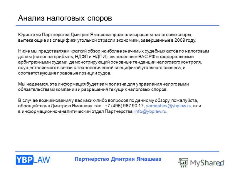 Анализ налоговых споров Партнерство Дмитрия Ямашева 2 Юристами Партнерства Дмитрия Ямашева проанализированы налоговые споры, вытекающие из специфики угольной отрасли экономики, завершенные в 2009 году. Ниже мы представляем краткий обзор наиболее знач