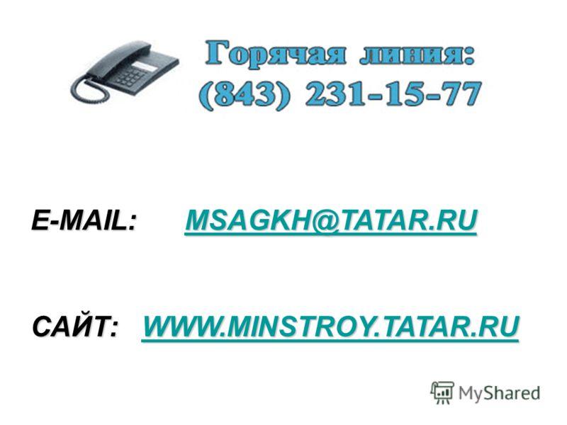 E-MAIL: MSAGKH@TATAR.RU MSAGKH@TATAR.RU САЙТ: WWW.MINSTROY.TATAR.RU WWW.MINSTROY.TATAR.RU