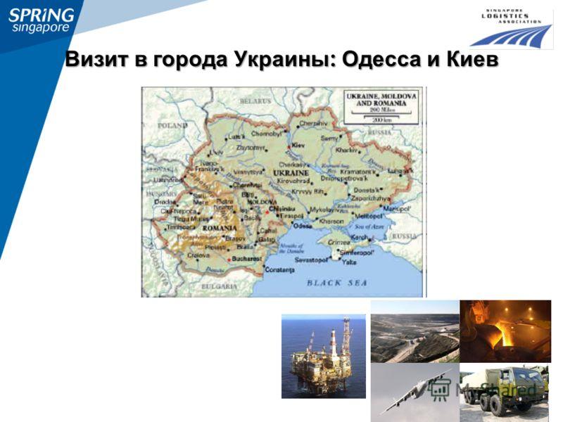 5 Визит в города Украины : Одесса и Киев