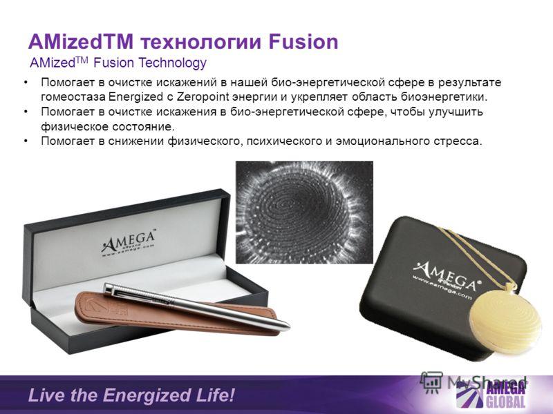 AMized TM Fusion Technology AMizedTM технологии Fusion Помогает в очистке искажений в нашей био-энергетической сфере в результате гомеостаза Energized с Zeropoint энергии и укрепляет область биоэнергетики. Помогает в очистке искажения в био-энергетич