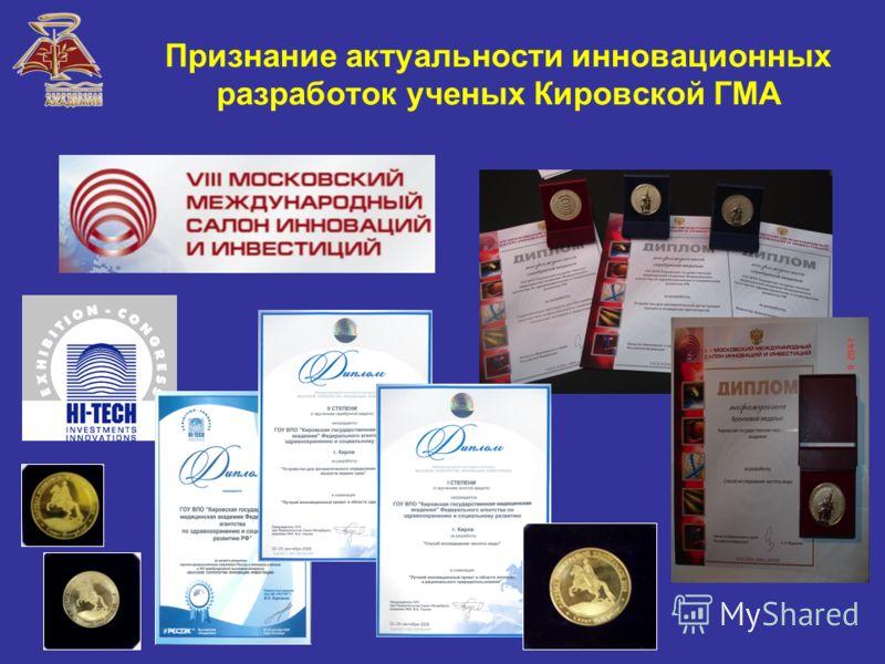 Признание актуальности инновационных разработок ученых Кировской ГМА