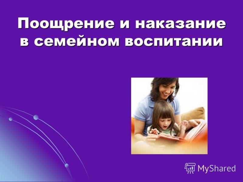 Поощрение и наказание в семейном воспитании