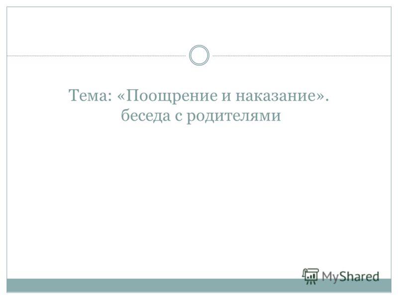 Тема: «Поощрение и наказание». беседа с родителями