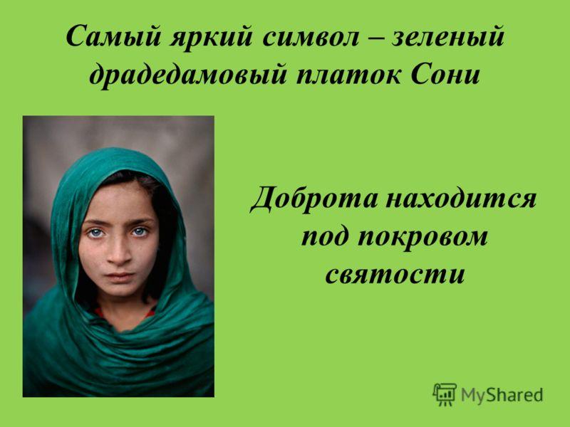 Самый яркий символ – зеленый драдедамовый платок Сони Доброта находится под покровом святости