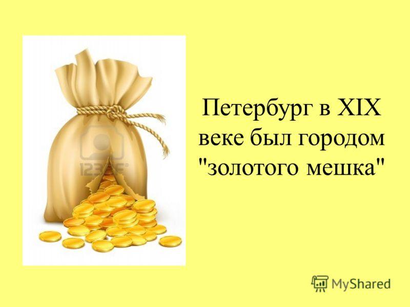 Петербург в XIX веке был городом золотого мешка