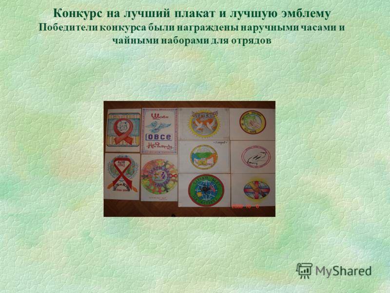 Конкурс на лучший плакат и лучшую эмблему Победители конкурса были награждены наручными часами и чайными наборами для отрядов